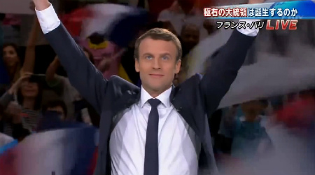 一方ですね、マクロン陣営の集会を取材していて感じたのは、フランスにはまだですね、夢とか理想とかそういったものをですね、胸を張って語る政治家がいるなーという事ですよね
