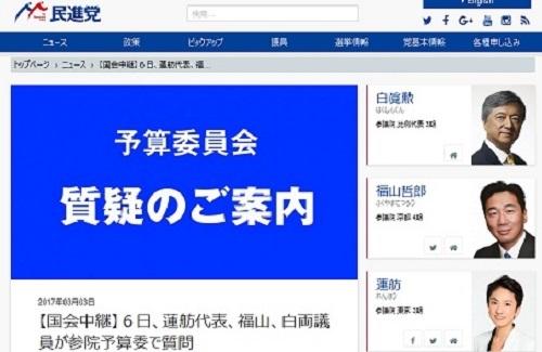 【国会中継】6日、蓮舫代表、福山、白両議員が参院予算委で質問
