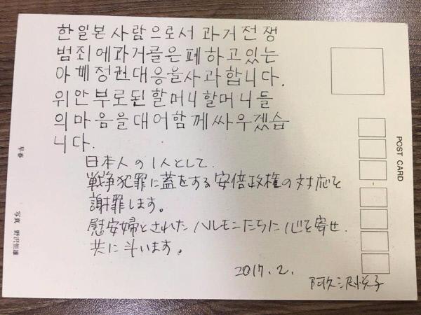 ある手紙には「日本人として過去の犯罪を隠す安倍政権の対応に謝罪をする。慰安婦ハルモニとともに戦う」という内容だ。
