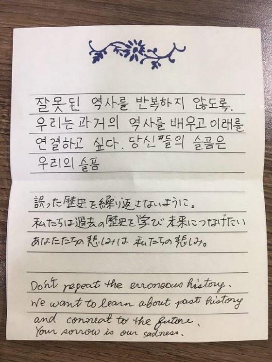 韓国語と日本語、英語の3つの言語が並んで書かれた手紙には「誤った歴史を繰り返さないように私たちは過去の歴史を学び未来につなげたい。あなたたちの悲しみは私たちの悲しみ」と表現した。