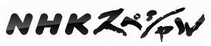 NHKスペシャルあなたにとって「象徴天皇」とは?