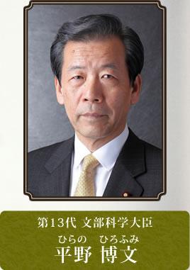 平野博文文部科学大臣