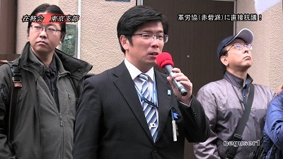 八木康洋会長 在特会 東京支部【 革労協(赤砦派)に直接抗議!】
