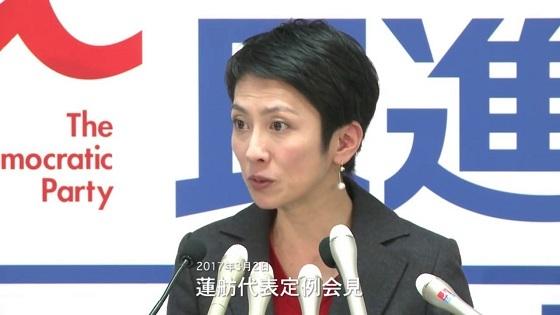 民進党・蓮舫代表定例会見 2017年3月2日