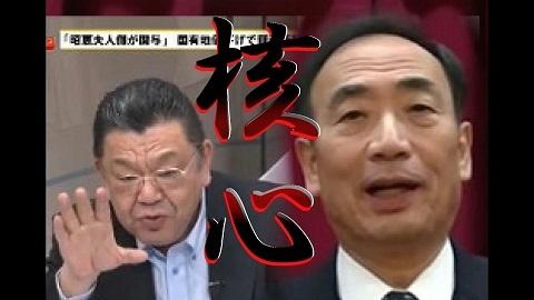 須田慎一郎が語るメディアが伝えない籠池問題の核心