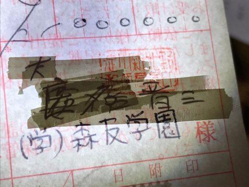筆跡鑑定により籠池理事長の証言は嘘だったという疑いが濃厚になった。