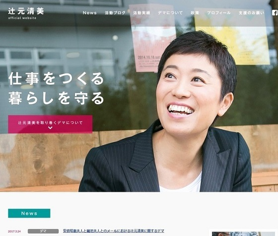 民進党の「二重基準」をネット指摘 メディアに「(籠池側情報)拡散するな」公式サイトでは、辻元氏はデマだと主張