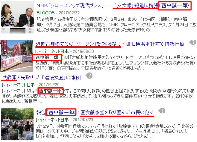 【メディアが伝えない真実】なぜ今村復興大臣は激怒したのか?質問した『記者』西中誠一郎氏は「プロ活動家」だった!