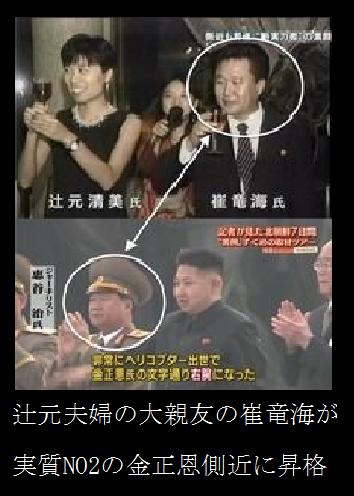 辻元清美夫婦の大親友の崔竜海が実質NO2の金正恩側近に昇格していた。