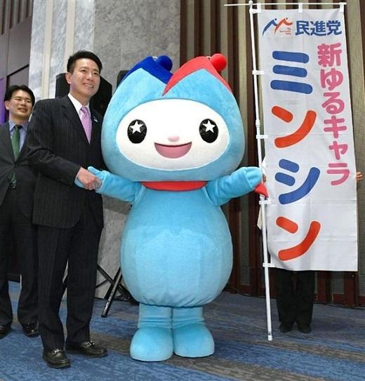 民進党大会の会場で党公認のゆるキャラ「ミンシン」と写真に収まる前原元外相=12日午後、東京都内のホテル