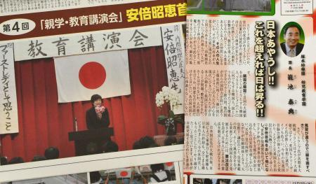大阪市の「塚本幼稚園」が保護者向けに配った冊子の一部 幼稚園で保護者向けにヘイト文書
