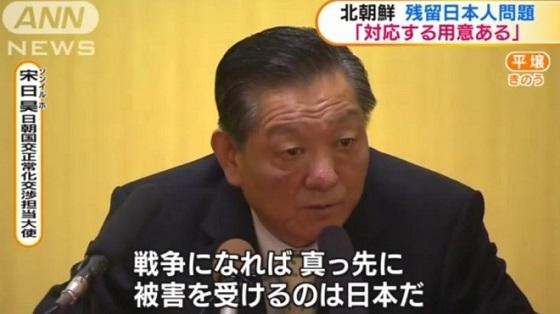 北朝鮮で日本との交渉を担当する宋日昊(ソン・イルホ)大使が「戦争になれば日本が最初に被害を被る」