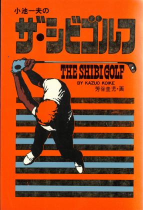 shibi11.png