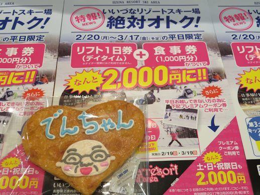 ポッキリ・・・・・2000円