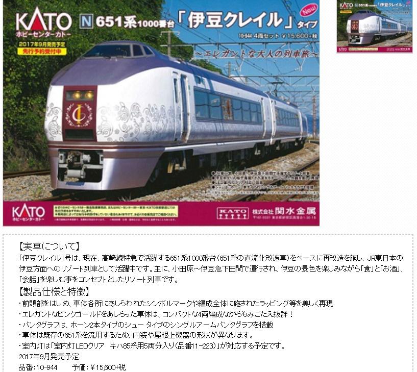 カトー651系伊豆クレイル