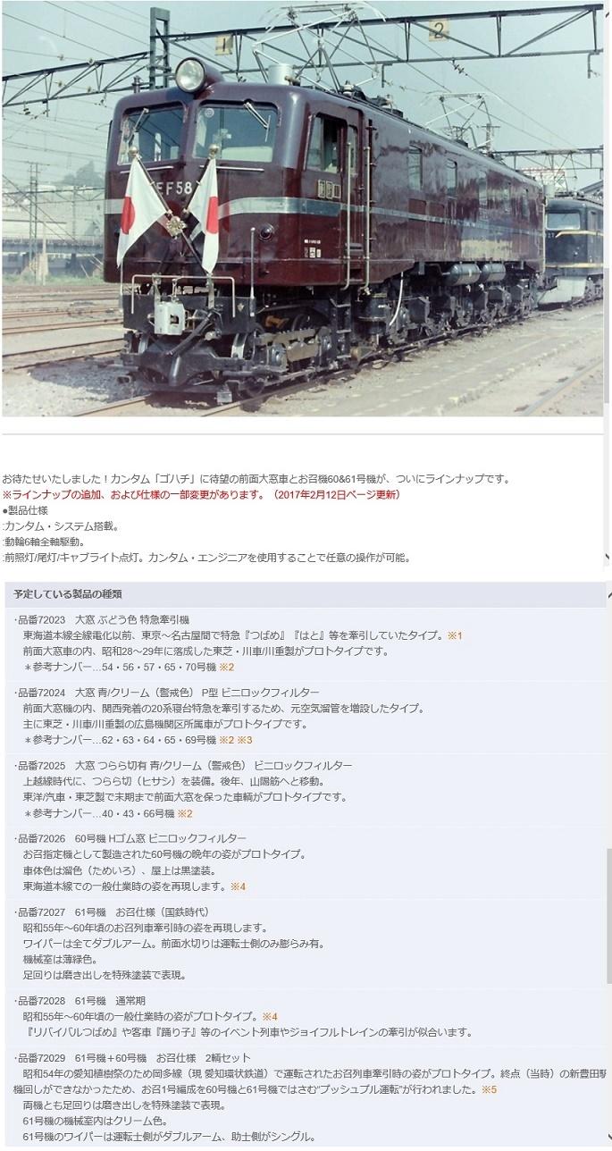 天賞堂カンタムサウンドEF58d