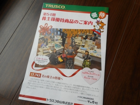トラスコ中山(9830)株主優待5000円分