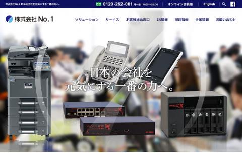 No.1(3562)初値予想とIPO分析記事