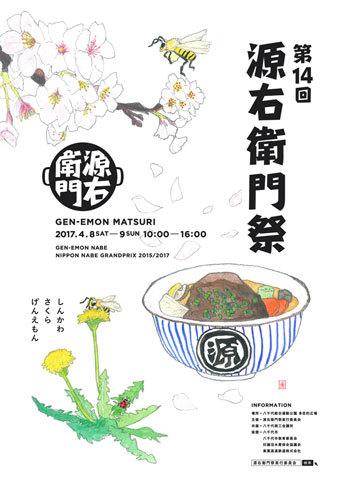 4/8,9は、八千代市最大イベント「第14回源右衛門祭」