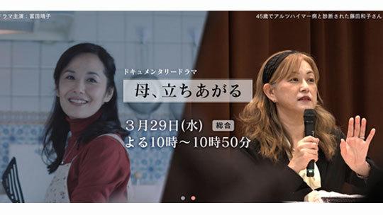 NHK特別番組 [認知症 ともに新しい時代へ] ドキュメンタリードラマ「母、立ちあがる」 (2017/3/29) 感想