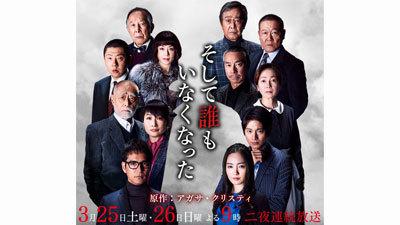 二夜連続ドラマスペシャル「アガサ・クリスティ そして誰もいなくなった」 (2017/3/25,26) 感想