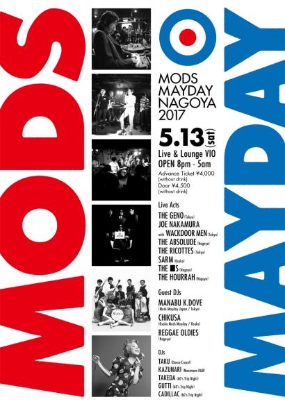 ModsMaydayNagoya2017.jpg