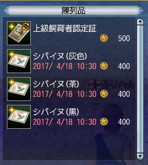 20170404-01ショップ新規
