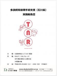 石川県 表紙