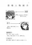 夢守人黒姫Love in a mist原稿 (修復されたファイル)-004
