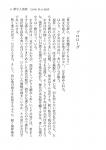 夢守人黒姫Love in a mist原稿 (修復されたファイル)-007