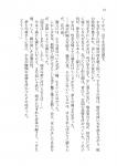 夢守人黒姫Love in a mist原稿 (修復されたファイル)-008