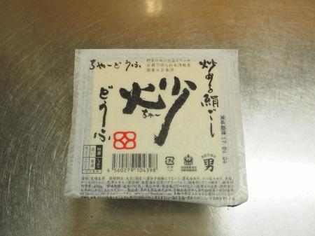 炒豆腐のピリ辛中華風炒め33