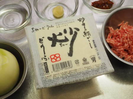炒どうふで汁なし麻婆豆腐38