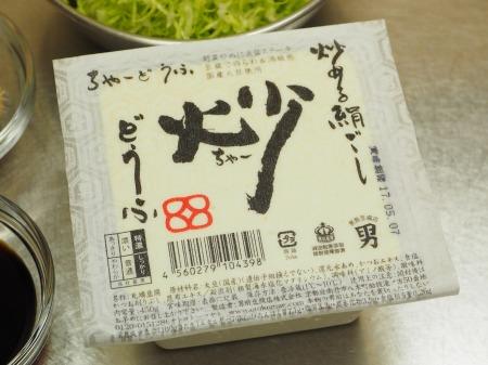 炒どうふのピリ辛生姜焼きa09