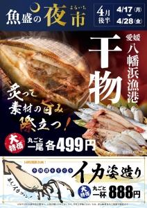 1704魚盛4月後半 (1)