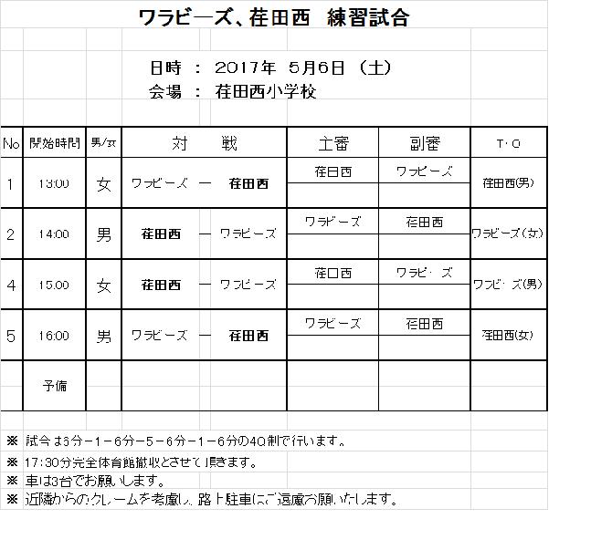 練習試合日程表