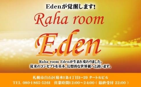 Eden・ロゴ見出しmain