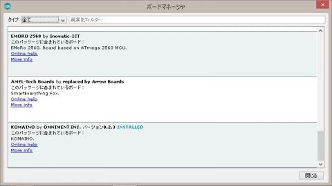 komainoボードデータ0_2_3