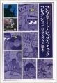 コンプリート・ジャズ・コミックコレクション