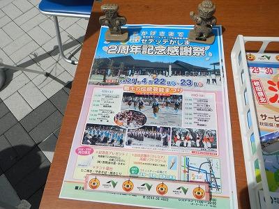 1704touhoku_03.jpg