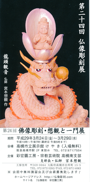 第24回仏像彫刻展blog01