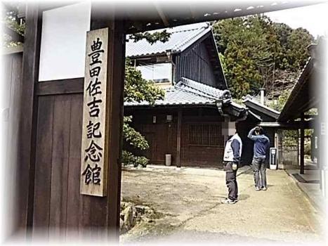 豊田佐吉記念館