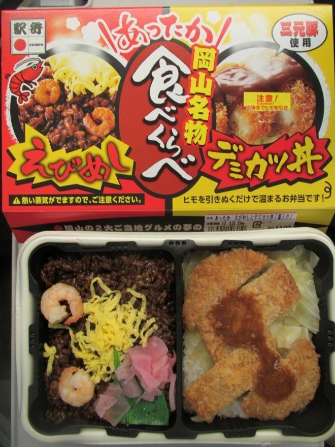 岡山名物食べくらべ弁当