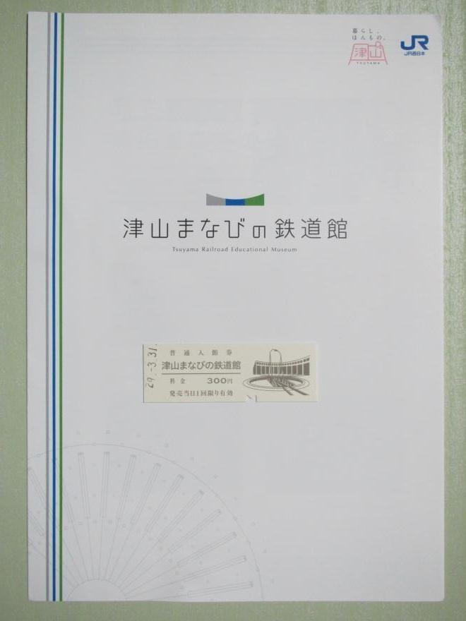 津山まなびの鉄道館1