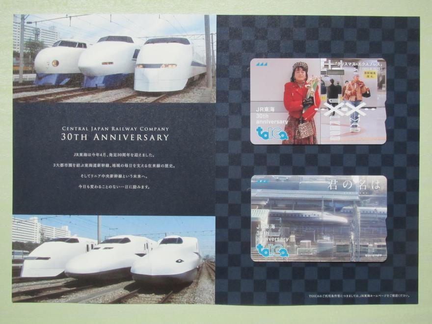 君の名は。×TOICA(新幹線)