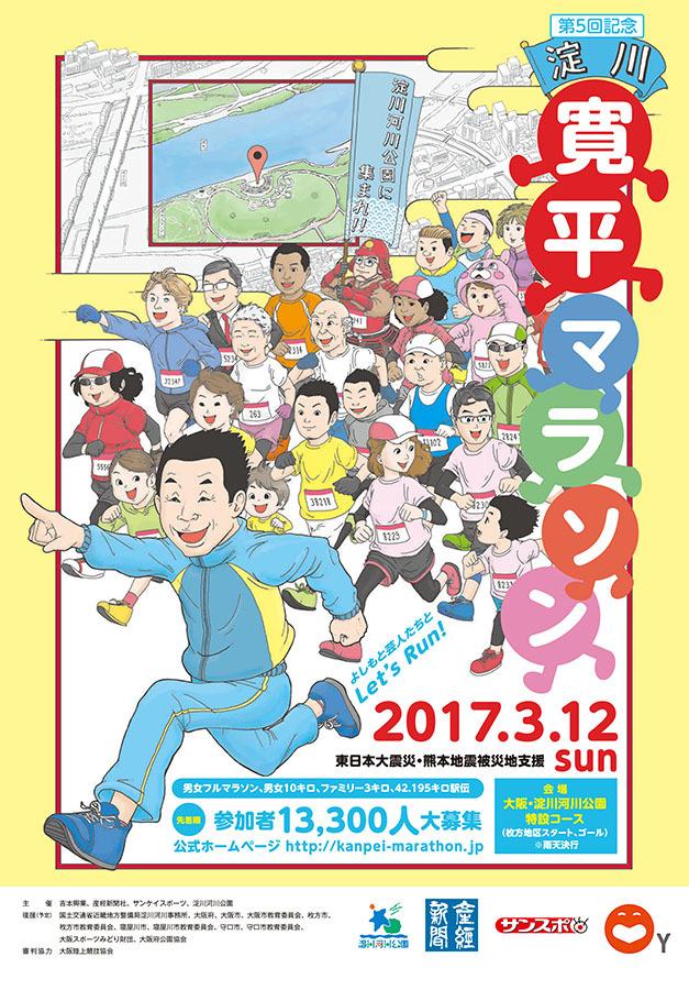 KANPEIMARASON2017-1.jpg