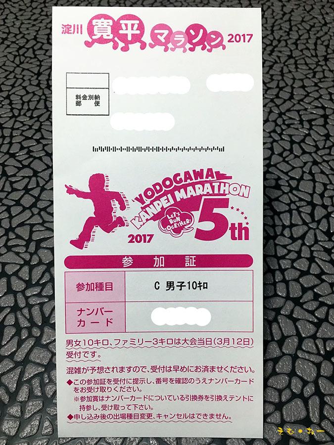 KANPEIMARASON2017-8b.jpg
