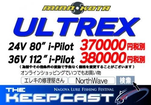 ultrex_2017021616000053a.jpg