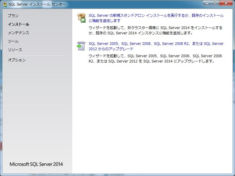 SQLServer_Express_2014_install_01