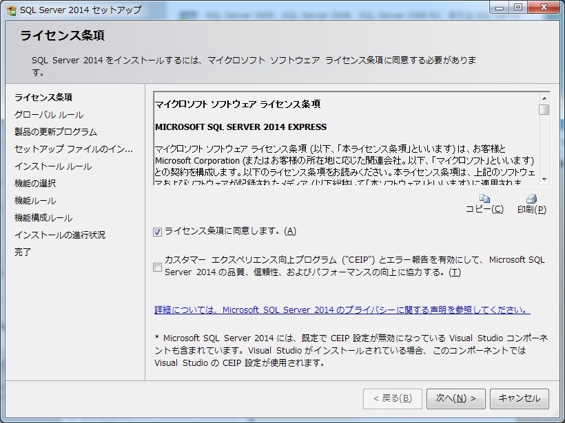 SQLServer_Express_2014_install_02